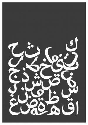 Arabic Alphabet Art Print, Islamic Kids Wall Art