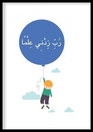 Our Muslim Boy With A Balloon – Kids Art Print
