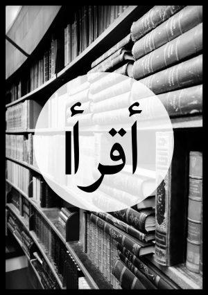 Iqra - Read, Modern Islamic Wall Art