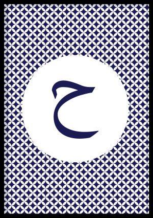 Personalised Arabic Initial Art