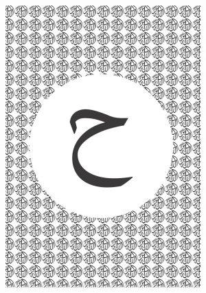 Personalised Arabic Name Art