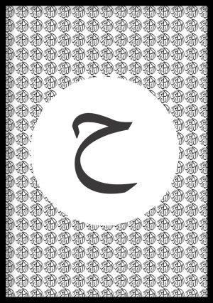 Personalised Arabic Children's Gift