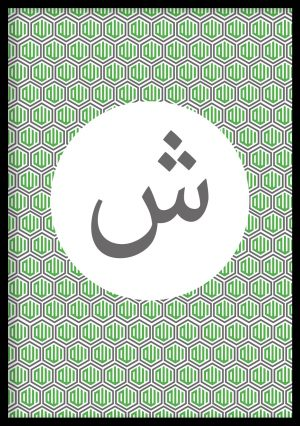 Arabic Nursery Print   Personalised Arabic Decor