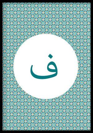 Personalised Arabic Gift – Initial Art Print