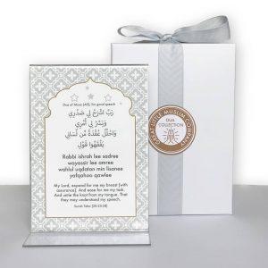 Islamic Dua Cards Gift