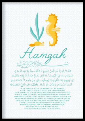 Personalised Ayat Al Kursi
