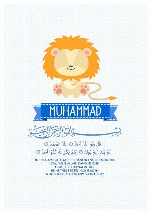 Surah Al-Ikhlas Kids Art Prints, Islamic Nursery Art Prints