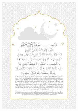 Ayatul Kursi Kids Art Print, Islamic Nursery Decor