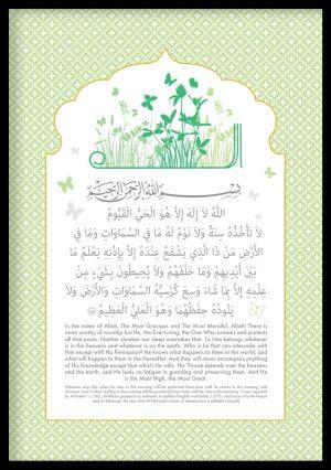 Ayatul Kursi Calligraphy Art Print