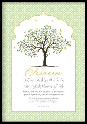 Personalised Dua Tree Islamic Kids Art Print